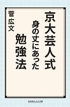 表紙: 京大芸人式身の丈にあった勉強法 (幻冬舎よしもと文庫) | 菅広文