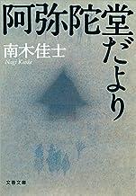 表紙: 阿弥陀堂だより (文春文庫) | 南木 佳士