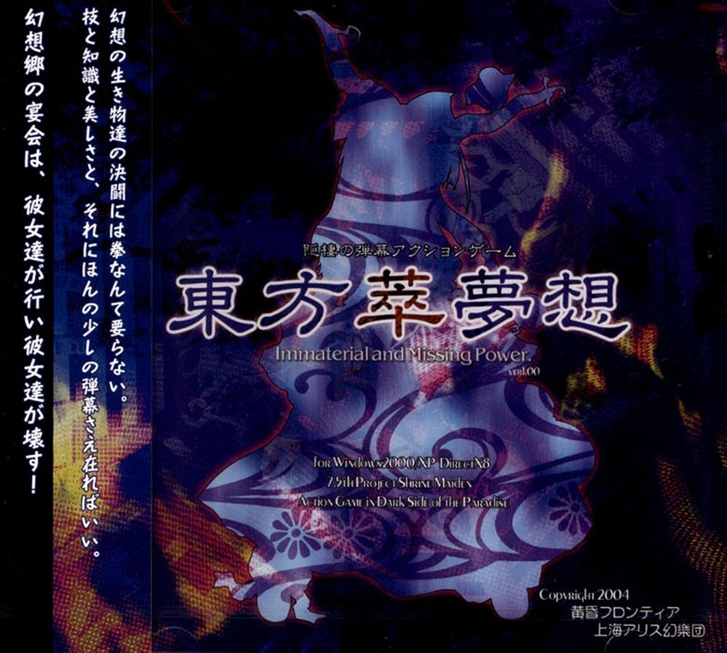 話ブランドユーモラス東方萃夢想 ~ Immaterial and Missing Power.[同人PCソフト]