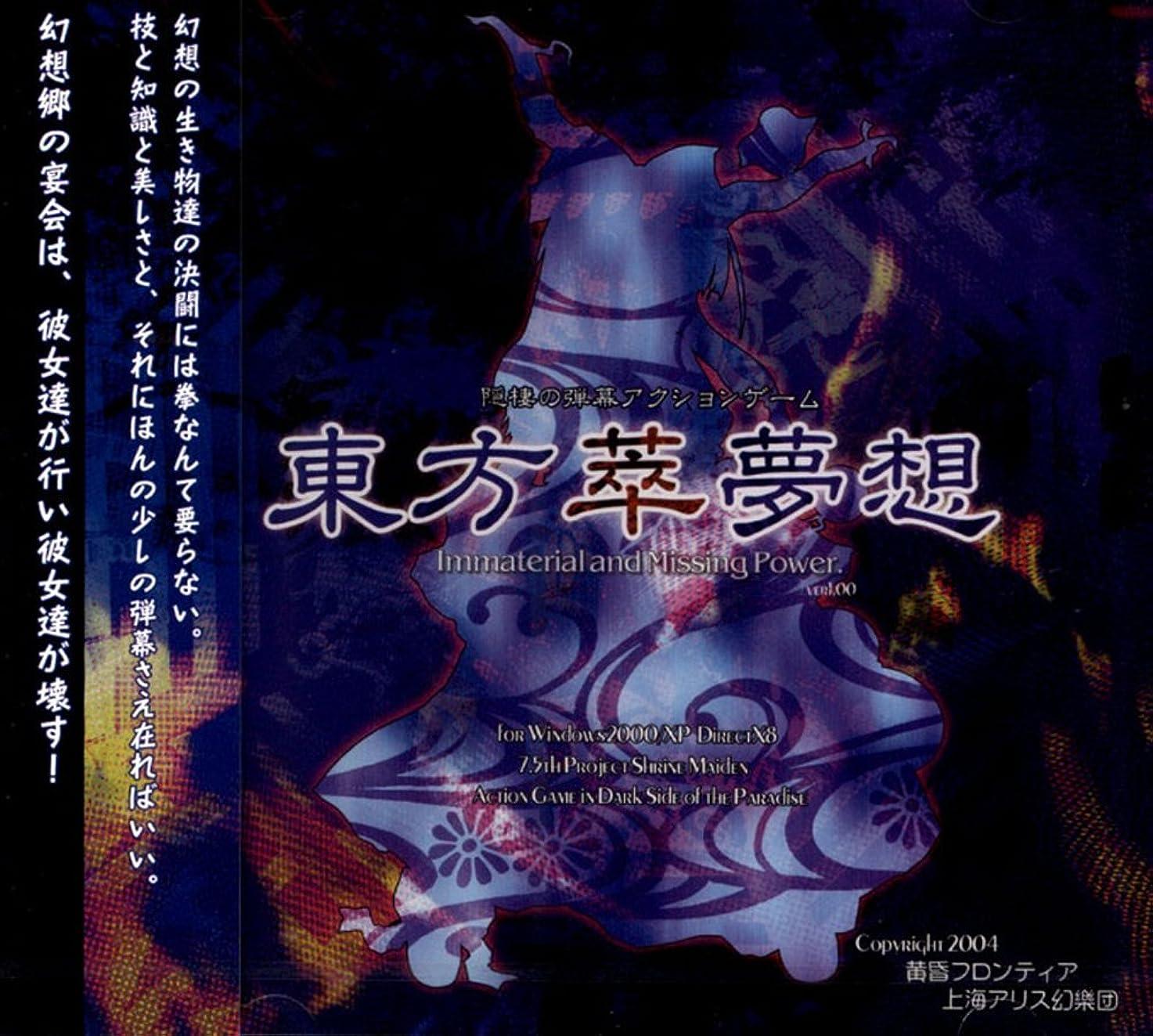 木材無力クローン東方萃夢想 ~ Immaterial and Missing Power.[同人PCソフト]