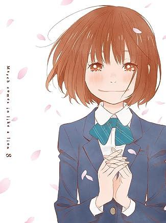 3月のライオン 8(完全生産限定版) [Blu-ray]