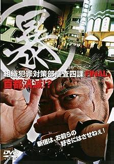 (暴)マルボー 組織犯罪対策部捜査四課 5 [DVD]