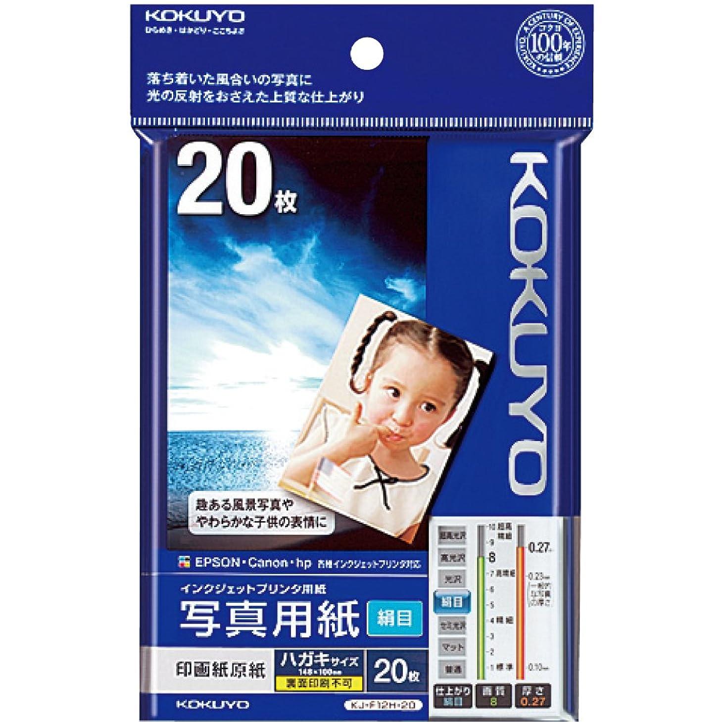 ジョグたっぷりオーラルコクヨ インクジェット 写真用紙 印画紙原紙 絹目 ハガキ 20枚 KJ-F12H-20