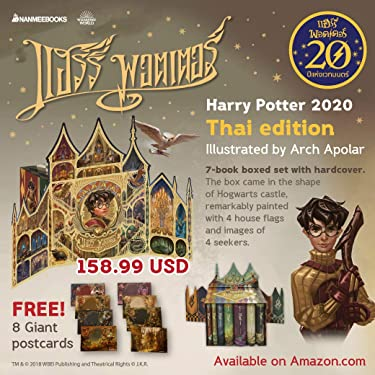 Harry Potter Hardcover Boxed Set (Books 1-7) 9786160450480