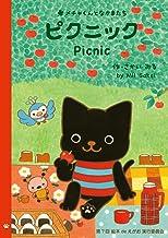 ピクニック Picnic (メチャくんとなかまたちVol.07 日本語・英語 絵本)