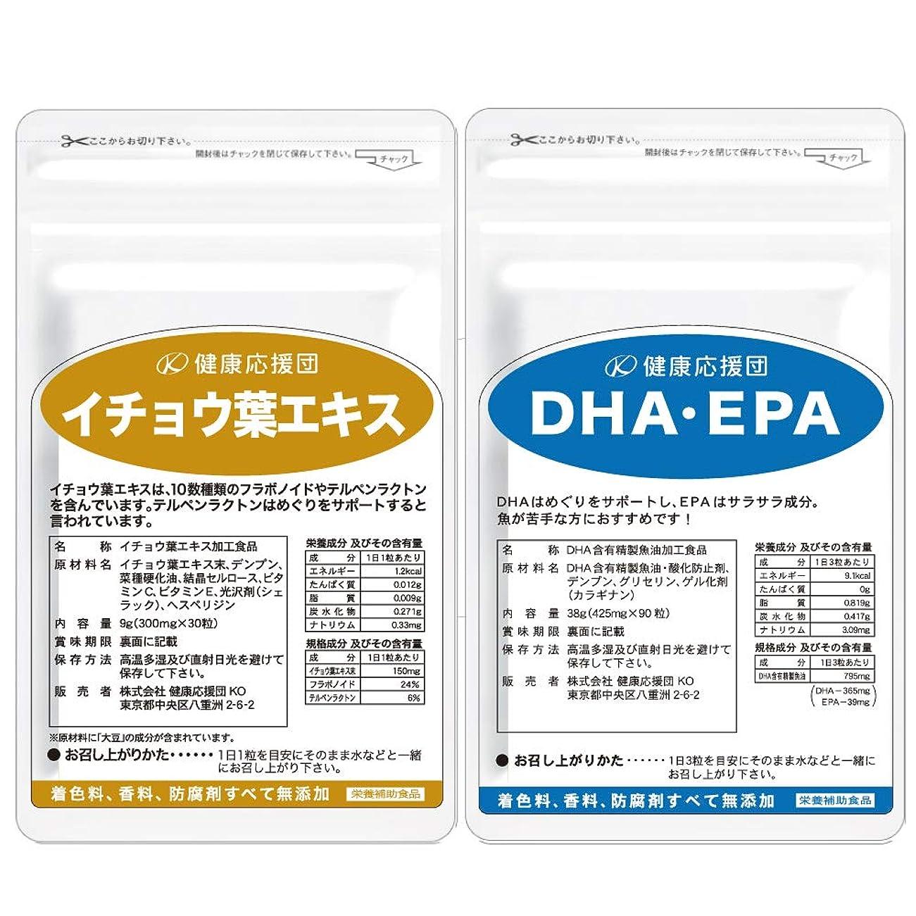 ぼんやりした世界に死んだカレンダーサラサラ巡りセット DHA?EPA + イチョウ葉エキス セット