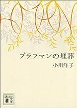 表紙: ブラフマンの埋葬 (講談社文庫) | 小川洋子
