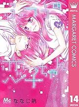 表紙: ふつうの恋子ちゃん 14 (マーガレットコミックスDIGITAL) | ななじ眺