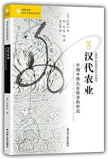 汉代农业(早期中国农业经济的形成)/海外中国研究系列/凤凰文库