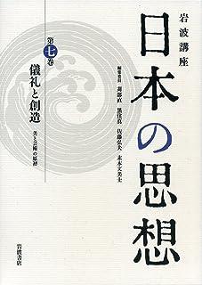 儀礼と創造――美と芸術の原初 (岩波講座 日本の思想 第七巻)