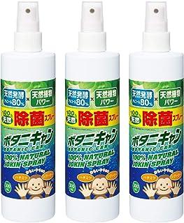 [Amazon限定ブランド] ボタニキャン 100%天然除菌スプレー [ 300ml×3本セット ] マシュマロ―ゼ/MARSHMALLOW ROSE (日本製) 無添加 アルコール度数80%