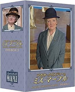アガサ・クリスティーのミス・マープルDVD-BOX5