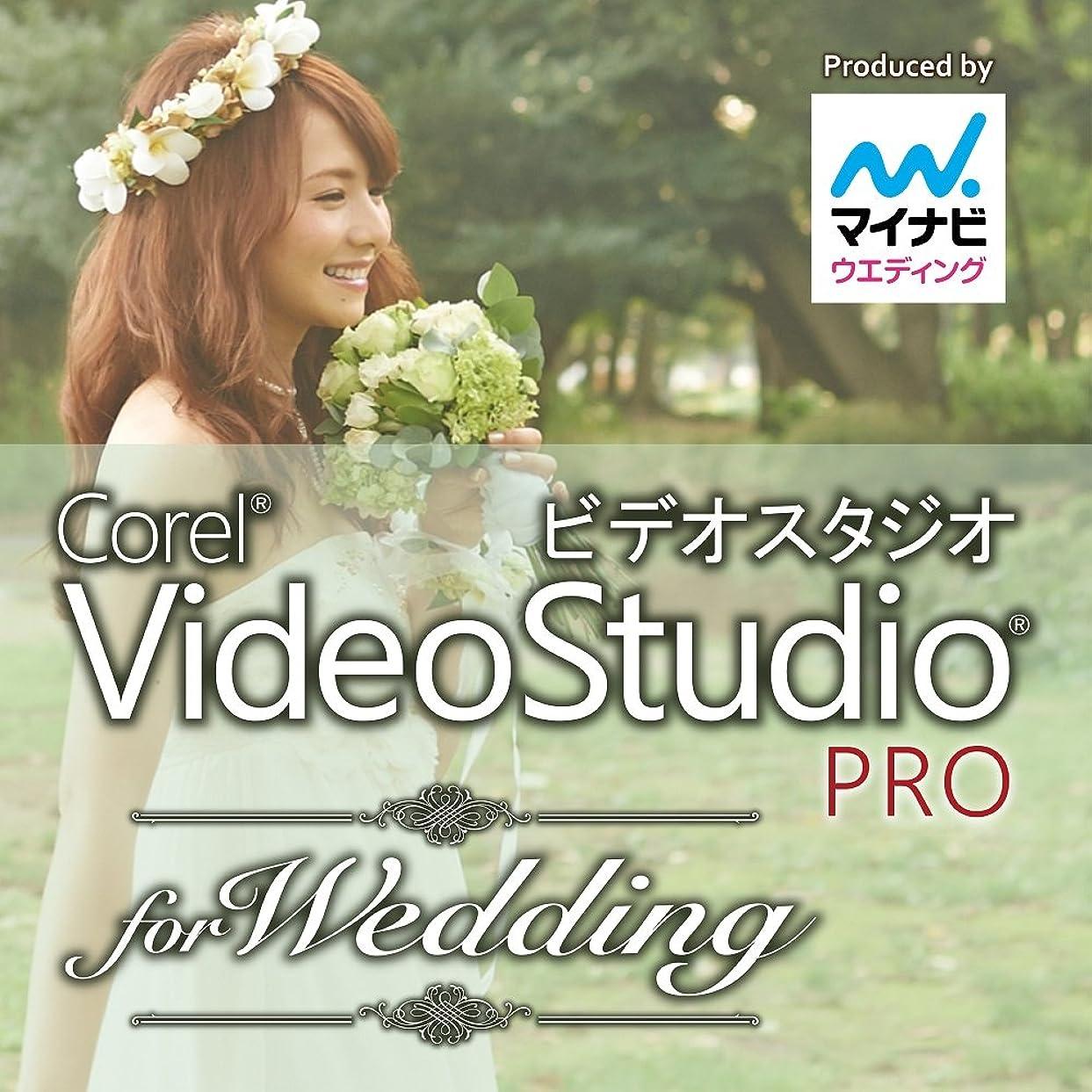 機械的に大統領将来のCorel VideoStudio Pro for Wedding Produced by マイナビウエディング | ダウンロード版
