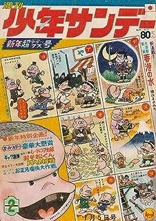 週刊少年サンデー 1969年 1月5日号 No.2 (通巻523号)