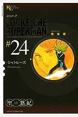 超人ロック 完全版 (24)シャトレーズ Kindle版
