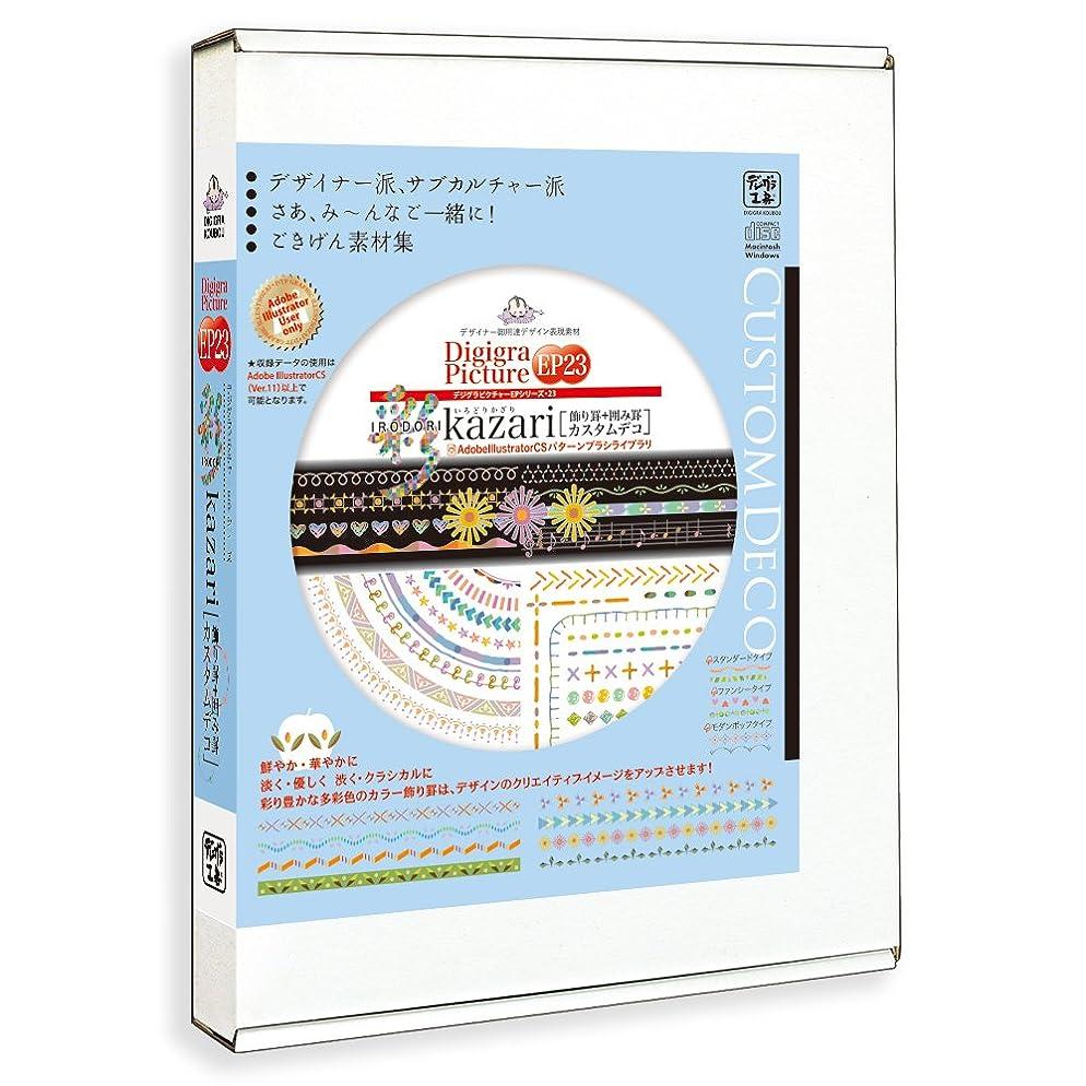 歌手ノベルティ散るDigigra Picture EP23 彩kazari [飾り罫+囲み罫/カスタムデコ]