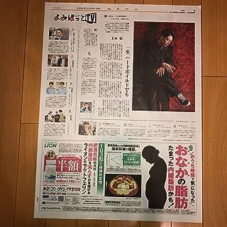 送料63円 玉木宏 竜の道 極主夫道 よみほっとTV 記事 読売新聞 2020.08.30