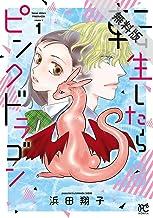 転生したらピンクドラゴン 1【期間限定 無料お試し版】 (ボニータ・コミックス)