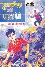 गुलमर्गचे गूढ आणि फास्टर फेणे: Gulmargache Gudh Aani Faster Fene (Marathi Edition)