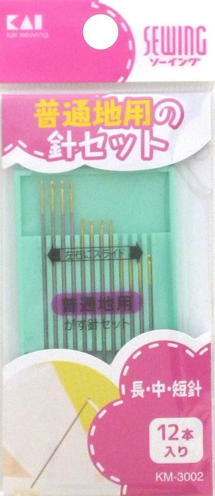 貝印 KM3002がす針セット(普通地用)