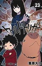 ワールドトリガー 23 (ジャンプコミックス)
