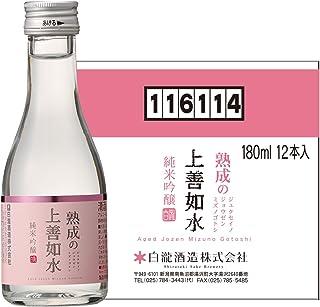 白瀧酒造 熟成の上善如水 純米吟醸 180ml×12本