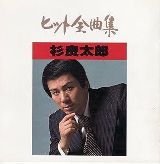 杉良太郎/ヒット全曲集