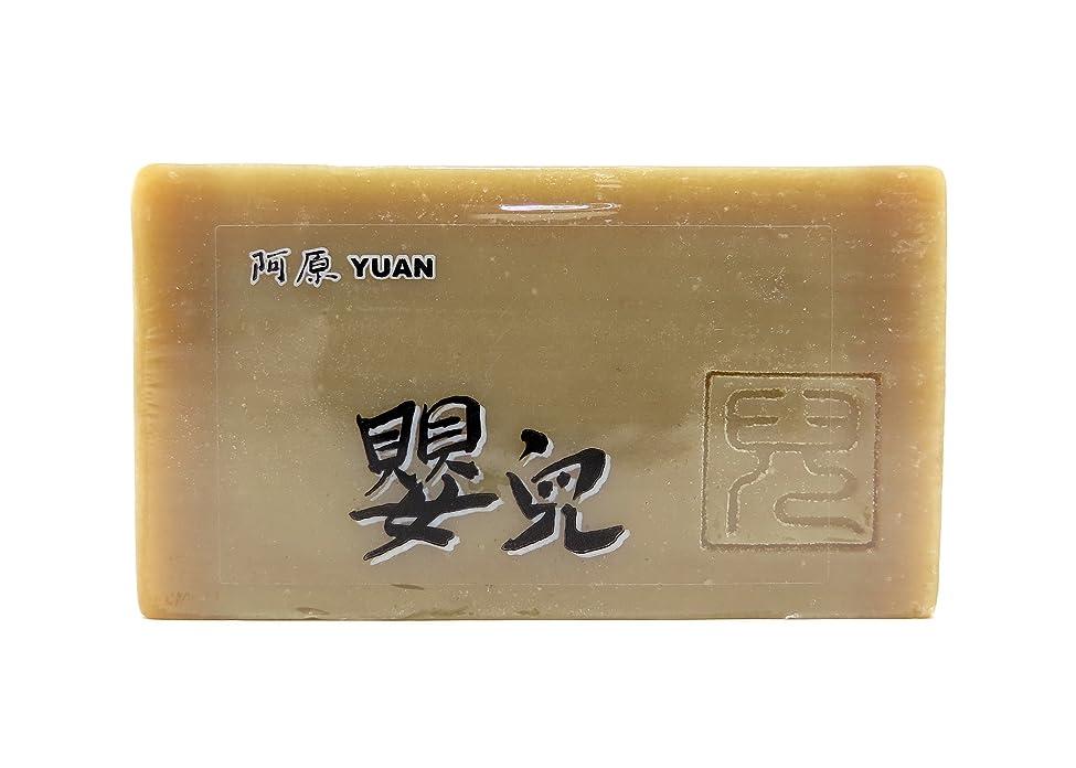 苦しめるモノグラフシマウマユアン(YUAN) ベビーソープ 固形 100g (阿原 ユアンソープ)