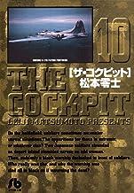 表紙: ザ・コクピット〔小学館文庫〕(10) | 松本零士
