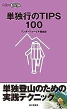 表紙: 山登りABC 単独行のTIPS100 | ワンダーフォーゲル編集部