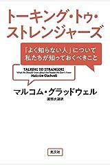 トーキング・トゥ・ストレンジャーズ~「よく知らない人」について私たちが知っておくべきこと~ Kindle版