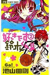 好きです鈴木くん!!(2) (フラワーコミックス) Kindle版