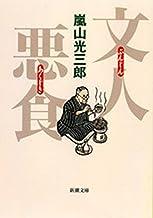 表紙: 文人悪食(新潮文庫) | 嵐山光三郎