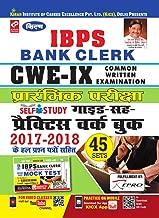 Kiran IBPS Bank Clerk CWE IX Preliminary Exam Self Study Guide Cum Practice Work Book Hindi (2676) (Hindi Edition)