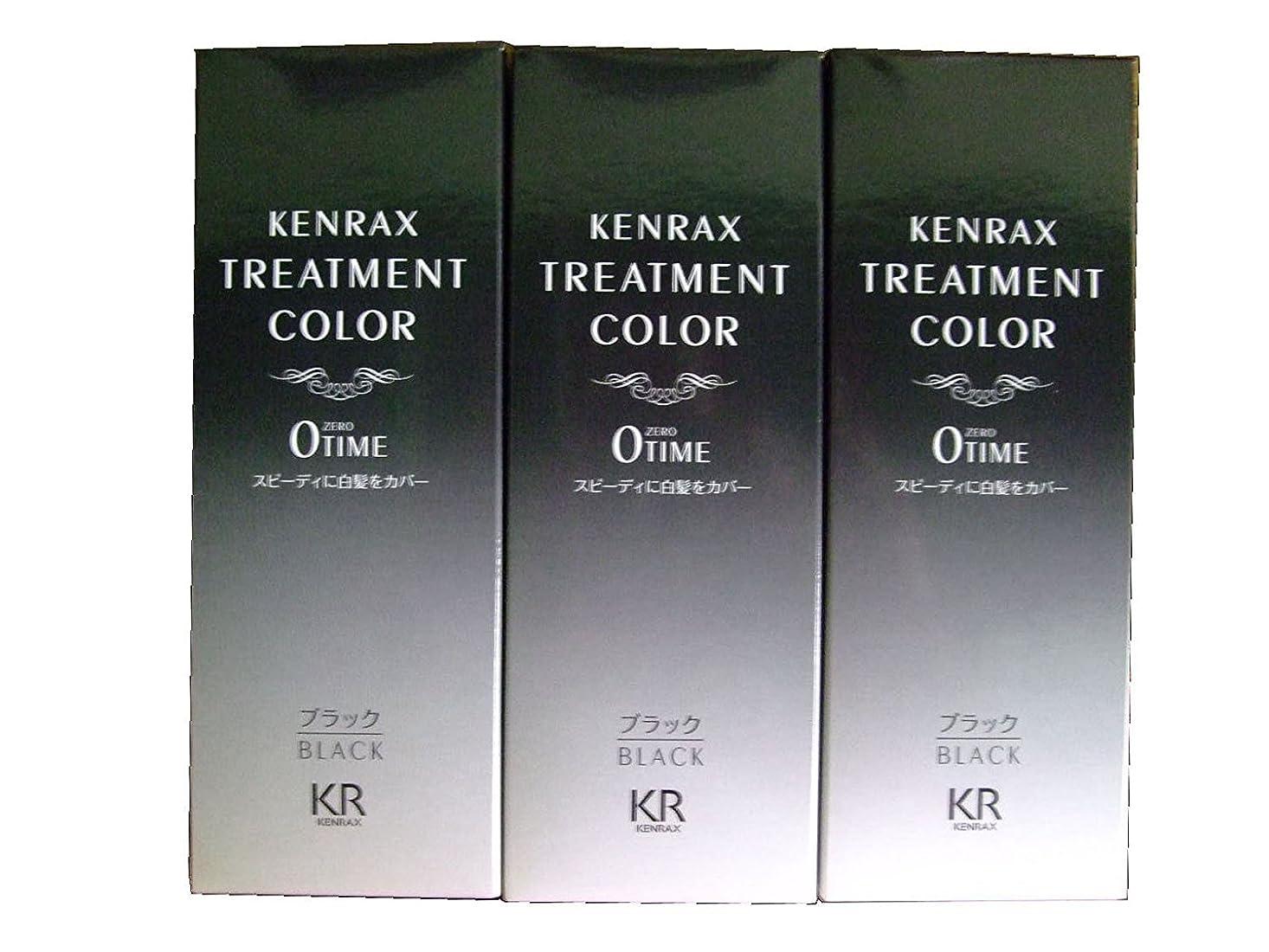 うがい薬囲い仮定ケンラックス トリートメントカラー ブラック(染毛料)160g[ヘアマニキュアタイプ] 3個セット