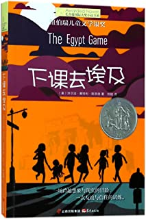 The Egypt Game (Chinese Edition)