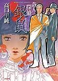 奇人探偵 銀鼠 (ぶんか社コミックス)