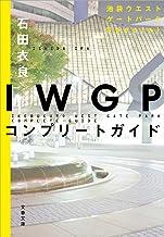 表紙: IWGPコンプリートガイド 池袋ウエストゲートパーク | 石田 衣良