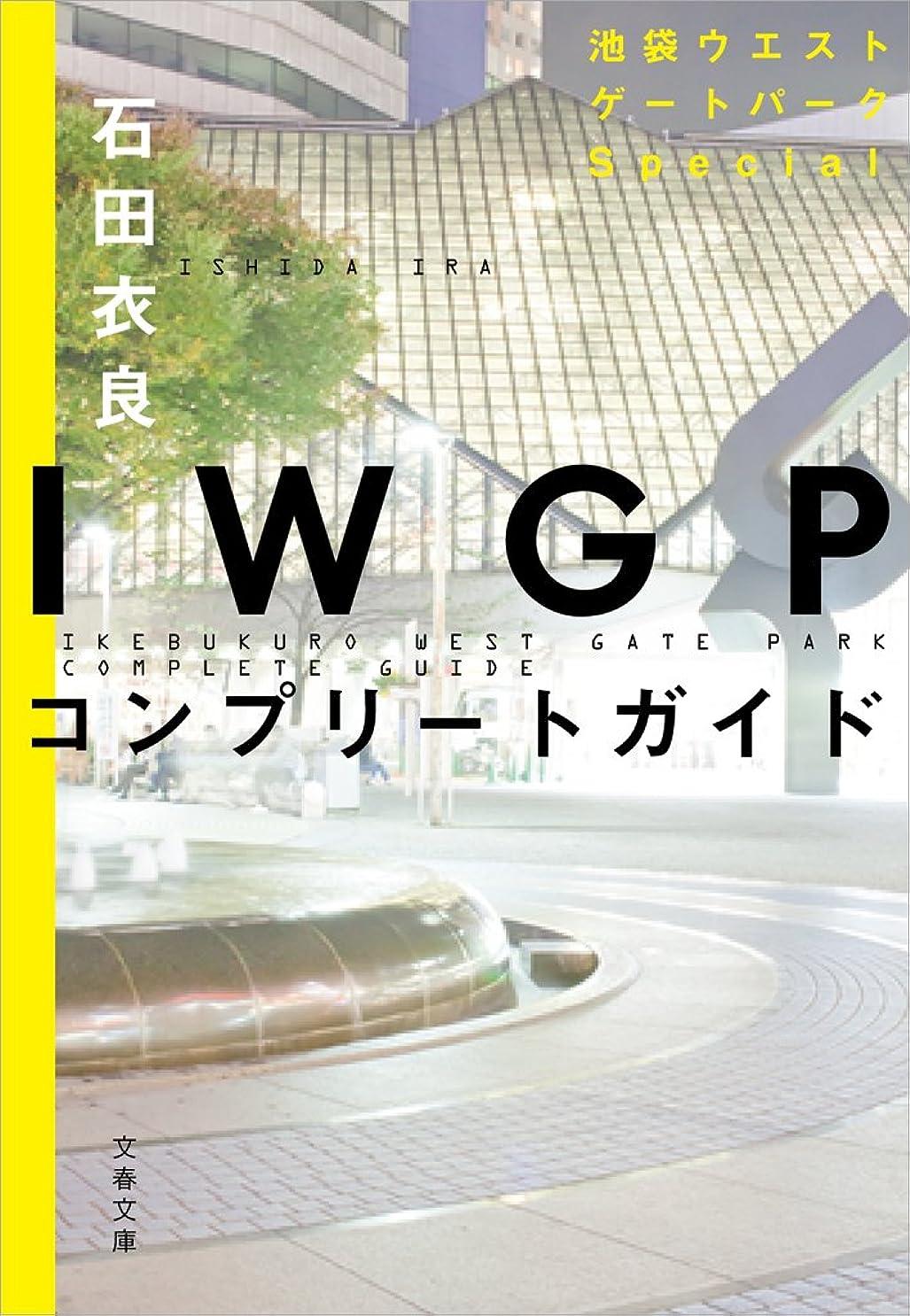 矩形考案する共和国IWGPコンプリートガイド 池袋ウエストゲートパーク