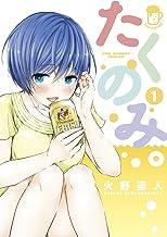 表紙: たくのみ。(1) (裏少年サンデーコミックス) | 火野遥人