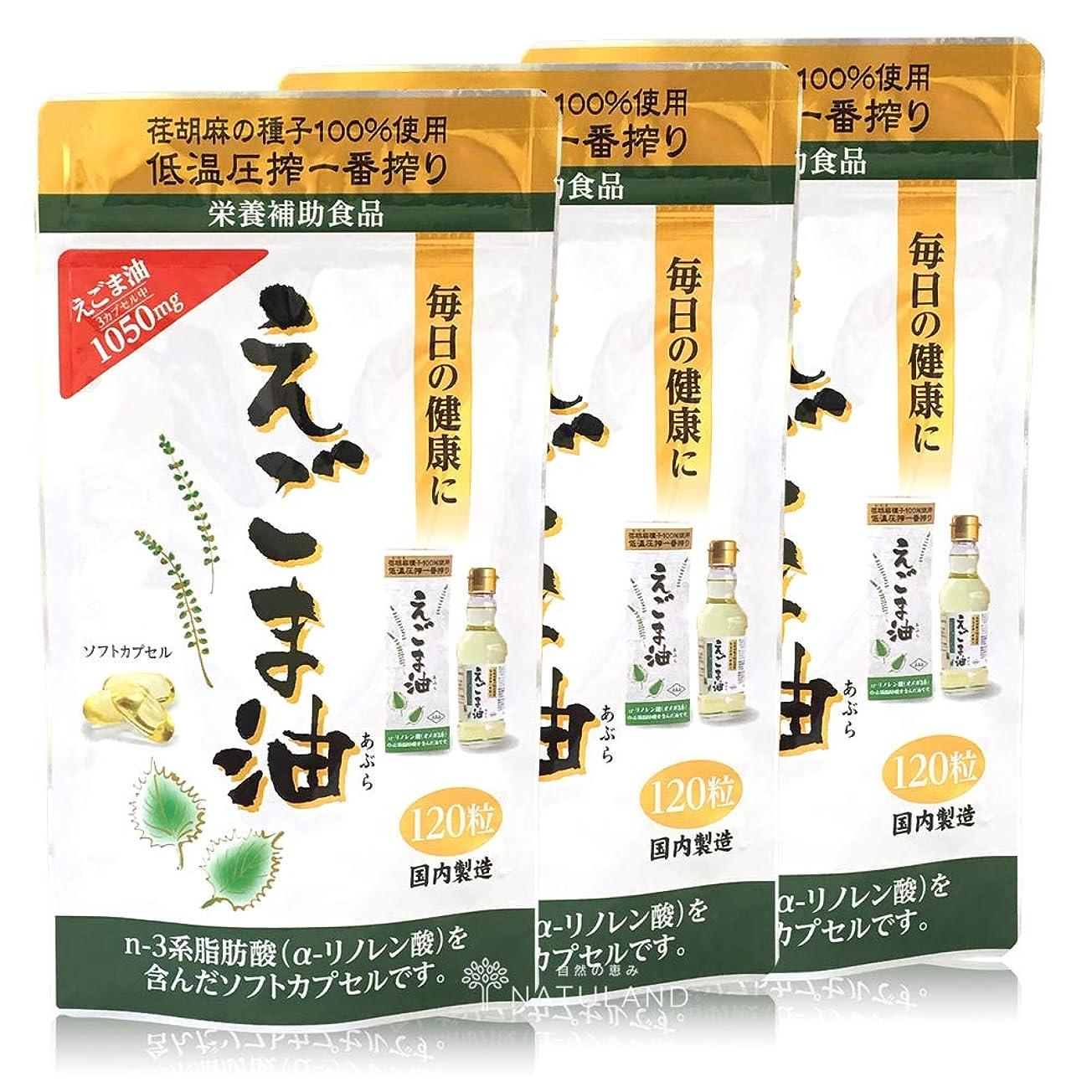 ソフィーチーズサイトライン朝日えごま油カプセル 120粒 3袋セット(通販限定)