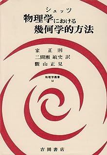 物理学における幾何学的方法 (物理学叢書)