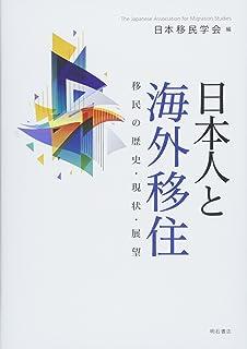 日本人と海外移住――移民の歴史・現状・展望
