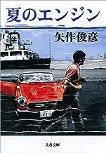 表紙: 夏のエンジン (文春文庫) | 矢作 俊彦