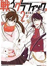 表紙: 戦うグラフィック。(2) (ビッグコミックス) | 西野杏
