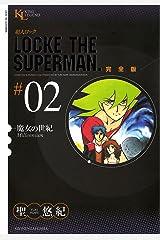 超人ロック 完全版 (2)魔女の世紀 Kindle版