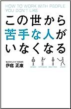 表紙: この世から苦手な人がいなくなる (中経出版) | 伊庭 正康