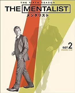 THE MENTALIST/メンタリスト <フィフス> 後半セット(2枚組/15~22話収録) [DVD]