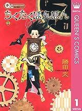 表紙: ちくたくぼんぼん 1 (クイーンズコミックスDIGITAL) | 勝田文
