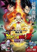 Animation - Dragon Ball Z: Resurrection F (Fukkatsu No F) [Japan DVD] DSTD-3850